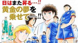 Captain-Tsubasa-ค้าแข้งครั้งใหม่-กับนิตยสารของตัวเอง
