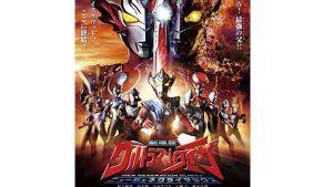 หนัง-Ultraman-Taiga