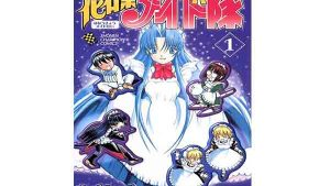 Morishige-ผู้เขียนมังงะ-ขบวนการสาวใช้โกลาหล-เสียชีวิต