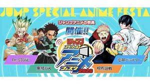 Jump-Special-Anime-Festa-2020-จัดในรูปแบบออนไลน์แทน
