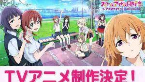 Love-Live-Nijigasaki-High-School-Idol-Club