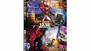 Kamen-Rider-Saber-เตรียมมีหนังผนึกกำลัง