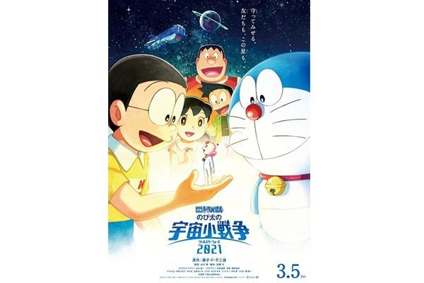 Doraemon-ได้รับการรีเมคใหม่-เข้าฉายทั่วญี่ปุ่น