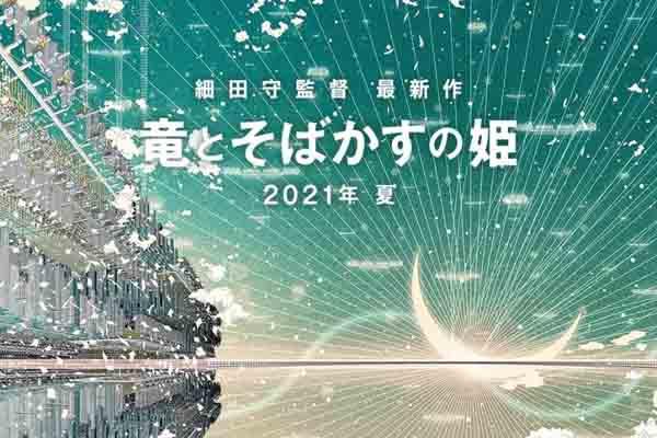 หนังอนิเมใหม่ล่าสุด-จากการกำกับของ-Mamoru-Hosoda
